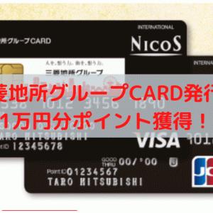 年会費無料で1万円分のポイント獲得できる三菱地所グループCARDがアツい!発行おすすめ!