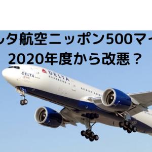 【2020年度から改悪?】デルタ航空「ニッポン500マイル」を利用してデルタ航空のマイルも一緒に貯めよう!