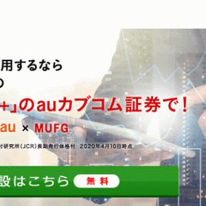 auカブコムの証券の口座を開設するだけで3,700円分のポイントがもらえる!