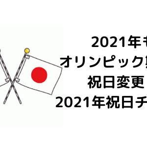 2021年の祝日が閣議決定!今年同様オリンピック開閉会式に合わせた変更あり。