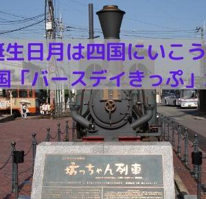 誕生月は四国旅行がおススメ!JR四国の乗り放題切符「バースデイきっぷ」を使って四国を巡ろう!