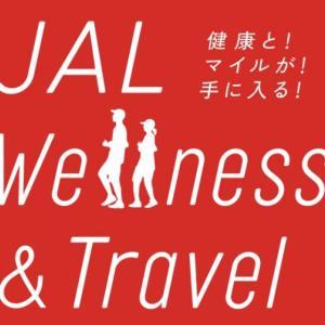 歩くだけでマイルが貯まる?「JAL Wellness & Travel」の提供を開始