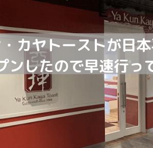 日本再上陸!シンガポールの朝食で有名なヤクンカヤトーストが新宿にオープン(6/19ドリンクのみプレオープン)