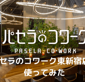 パセラのコワークがとても快適。東新宿店を使ってみた感想と無料で利用する方法を紹介