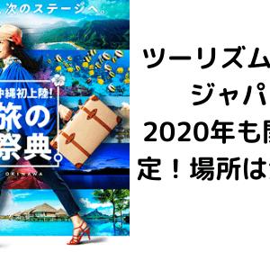 ツーリズムEXPOジャパン2020は予定通り開催予定!会場は沖縄!