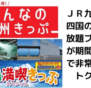この夏は九州、四国周遊がおススメ!JRのお得なフリー切符が発売されます!