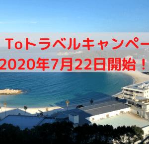 旅行代金最大半額補助の「Go Toトラベルキャンペーン」は7月22日開始!