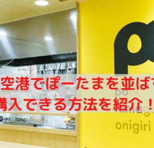那覇空港で大行列の人気店「ぽーたま」に並ばずに購入する方法を紹介!