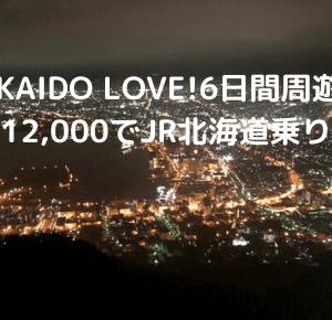 HOKKAIDO LOVE!6日間周遊パスがオトクすぎ!JR北海道6日間特急乗り放題で12,000円!!