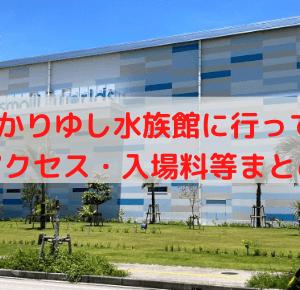 沖縄の新しい水族館「DMMかりゆし水族館」まとめ。アクセス、みどころ、料金などを紹介。
