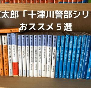 西村京太郎のトラベルミステリーを読みながら国内旅行気分を味わおう!読んでおきたいおススメ5選。