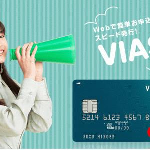 年会費無料で9,000円分のポイントと1万円のキャッシュバックを獲得できるVIASOカードがアツい!発行おすすめ!