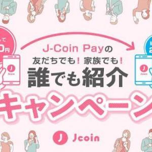 J-coinペイのアプリインストールで300ポイント+誰でも紹介キャンペーンで200円チャージされます