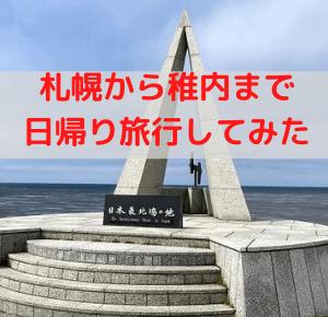 札幌から稚内への日帰り旅行にチャレンジ!レンタカーなしでも楽しめます!