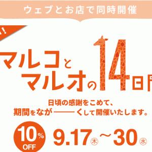 【祝復活】マルイが10%割引で買い物できる「マルコとマルオの14日間」が久々に開催中!