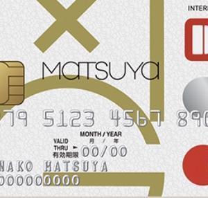 初年度年会費無料で1万円分のポイント獲得できる松屋カードがアツい!発行おすすめ!