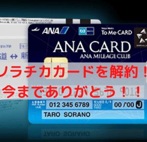 ついにソラチカカードを解約した。人生を変えたと言っても過言ではないカード。