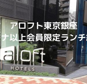 アロフト東京銀座のプラチナ特典で食べられる特別ランチコースを紹介!