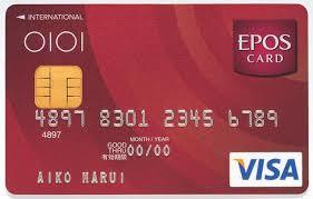 エポスカード発行でポイントインカム9,000円分+エポス2,000円分ポイント!過去最大級。
