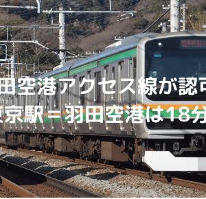 羽田空港アクセス線の事業認可!東京駅と羽田空港が直通18分で結ばれます