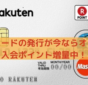 楽天カード発行のチャンス!今なら19,000円相当のポイント獲得!楽天プレミアムカードが欲しい人もこの機会に!