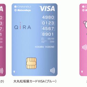 ポイント制度がリニューアルされた大丸・松坂屋カード発行で14,500円分のポイント獲得