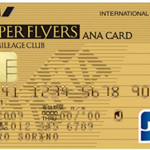 ANAの上級会員に半永久的になる方法 SFC(スーパーフライヤーズカード)を完全解説!