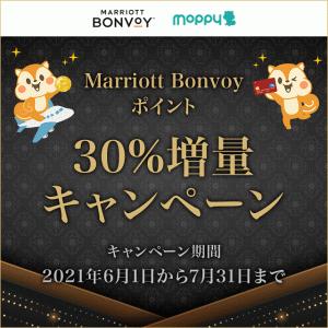【交換上限撤廃!】モッピーからMarriottBonvoyポイントへの交換が30%増量になるキャンペーン実施!