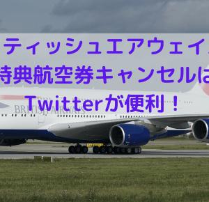 ブリティッシュエアウェイズ(BA)の特典航空券のキャンセルはTwitterのDMが便利!