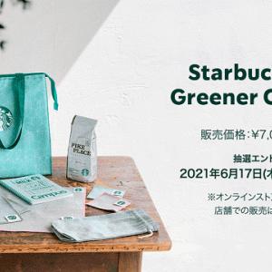 スターバックスの25周年Coffee Setが6/17から予約開始!