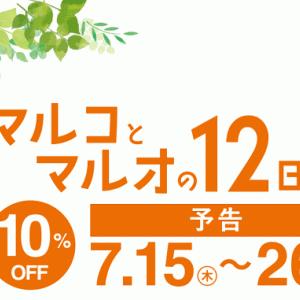 マルイが10%割引で買い物できる「マルコとマルオの12日間」が15日から開催!