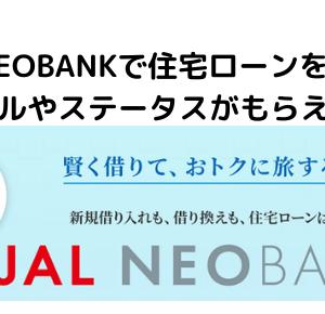 住宅ローンを組んで上級会員へ!JAL NeoBankが面白いキャンペーン実施中!