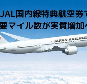 JALが2021年10月末から国内線特典航空券の必要マイルを実質値上げへ!PFC分のマイルが必要に。