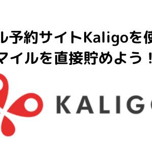 海外航空会社のマイルが貯まるホテル予約サイト「Kaligo」を解説!UAやBAマイルを貯めたい人は登録必須!