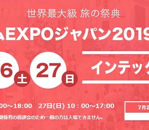 2019年ツーリズムEXPOジャパンは大阪開催!ツーリズムEXPOジャパンの概要と昨年のレポを紹介