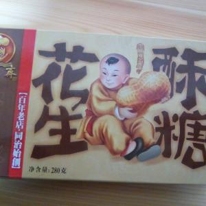 中国のお菓子食べるアル