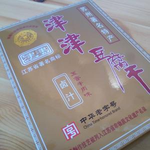 おかずみたいな中国のおやつを食べるアル