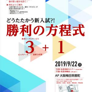 大阪のセミナーに登壇しますよ