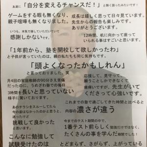 突撃隣の学習塾 石川編 Part2