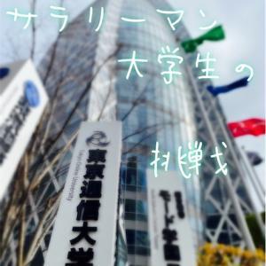 【サラリーマン大学生】1学期の成績オールS!@東京通信大学