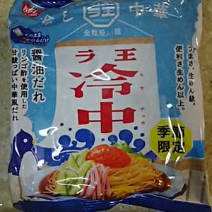 マサカの 冷やし中華再開しちゃいました!! あと 限定 2食だけど・・ 法事もガンバレェ・・