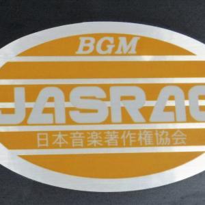 著作権使用料「JASRAC」