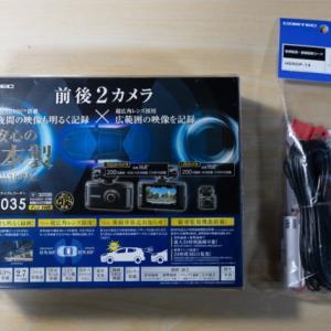 ドライブレコーダー新調しました。コムテック ZDR035 購入レビュー