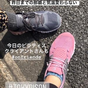 東京ただいま