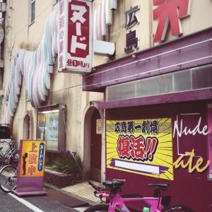 岐阜→広島へ