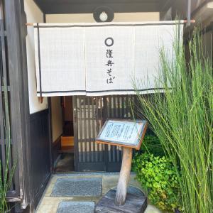 京都で一番?!のお蕎麦やさん「隆兵そば」