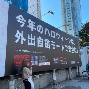 渋谷9日目、今週あれこれ
