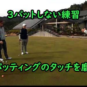3パットしない為の練習方法とは!(^^)!