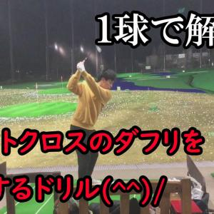 シャフトクロスを改善ドリル(^_-)-☆