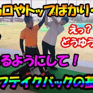 上級者でも役に立つゴルフの基本(^_-)-☆